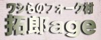 フォーク酒場 拓郎age